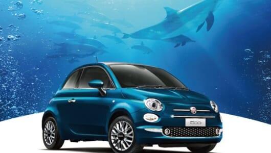 海の色を身に纏ったフィアット500の限定車が新登場! シートはリゾートホテルのソファーのような座り心地!?