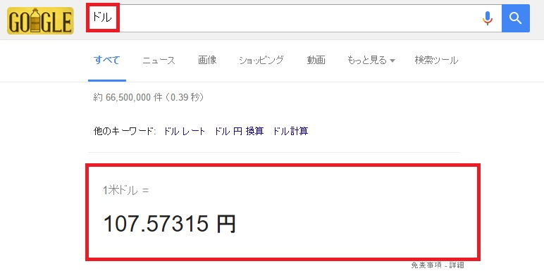20170317_y-koba_google (4)