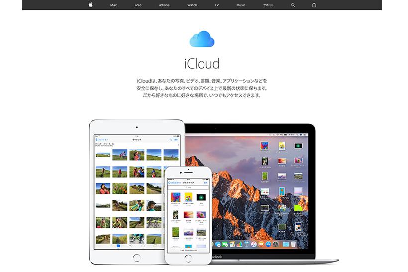 出典画像:「iCloud」公式サイトより。