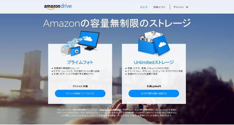 出典画像:「Amazon Drive」公式サイトより。