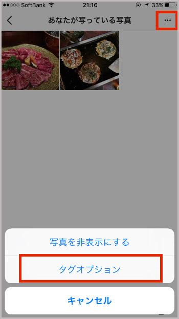 ↑「あなたが写っている写真」画面右上のメニューアイコンをタップし、「タグオプション」をタップ