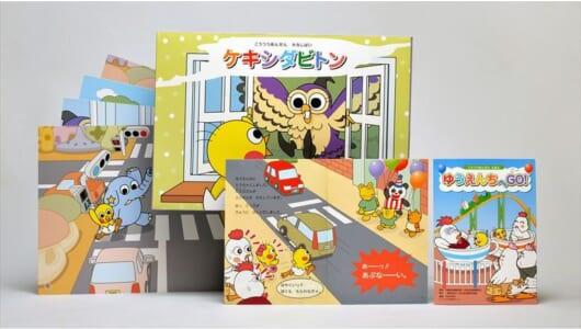 トヨタが恒例の「交通安全キャンペーン」を実施! 教材用の絵本約262万部を新入園児へ