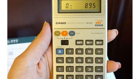 【3月20日は電卓の日】ゲーム電卓って知ってる? 理系も文系もお世話になった電卓事情の今昔