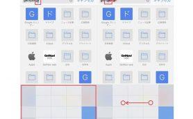 【iPhone】狙いどおりにカーソル位置を調整できないイライラを解消! 3Dタッチの意外と知らない活用法