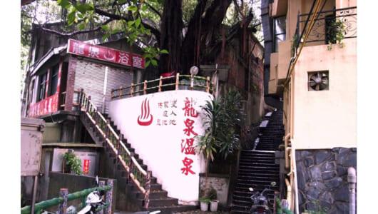 GWは台北から気軽に行ける台湾のパワースポット「北投温泉」へ行こう!
