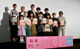 神木隆之介、染谷将太「相思相愛じゃないか!」と大喜び! 映画「3月のライオン」前編初日舞台挨拶