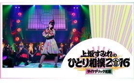 両国国技館で開催された上坂すみれのワンマンライブがAbemaTVで4・8独占先行放送!