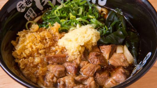 【うどん名店】角切り肉のエキスがモチモチうどんに沁み渡る! 九州・小倉の味を伝える池袋「肉肉うどん」
