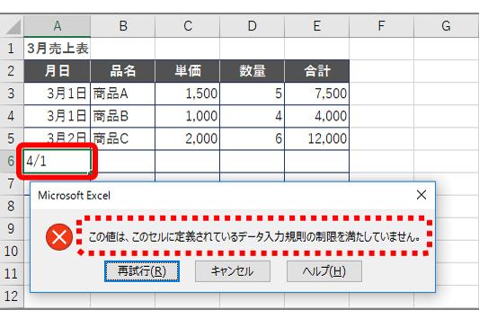 20170322_y-koba_Excel_ic
