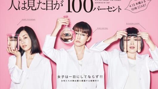 桐谷美玲×水川あさみ×ブルゾンちえみ『人は見た目が100パーセント』ポスタービジュアル解禁