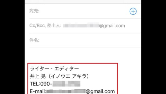 【iPhone】まさか「iPhoneから送信」のまま? ビジネスシーンならメールの署名をカスタマイズすべし!