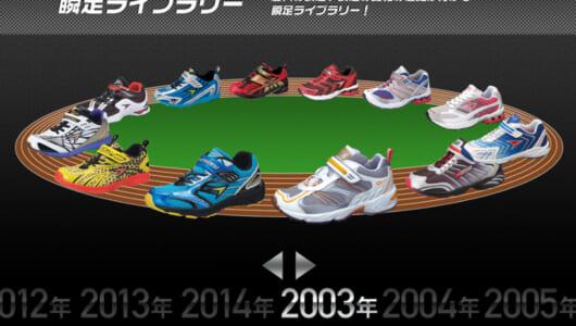 衝撃の進化を遂げる小学生の運動靴! 「イナズマボール」「ビッグバンボール」って一体!?