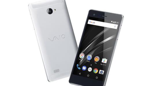 スマホを2台持ちしている人にオススメ! Android搭載でより身近になった「VAIO Phone A」