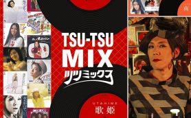 【全曲レビュー付き】昭和歌謡の巨星・筒美京平の作品をノンストップで楽しめる「TSU-TSU MIX」