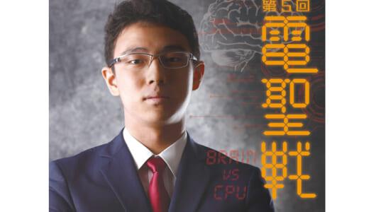 気鋭の若手棋士は進化するAIに勝てるのか!? 「第5回電聖戦」の生中継が決定