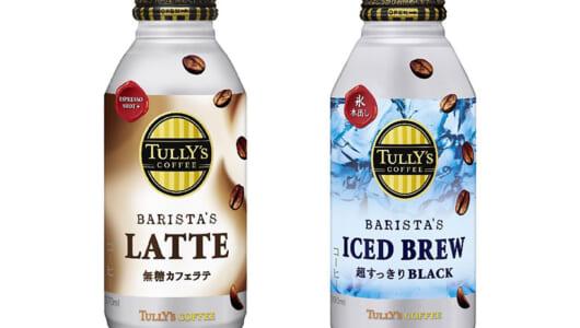 ごくごく飲めるサイズがうれしい! タリーズコーヒーのボトル缶コーヒー2種