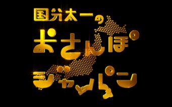 20170324_y-koba_TV4
