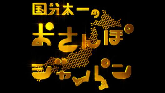 TOKIO 国分太一が感動の再会を果たした相手とは? 『おさんぽジャパン祝!1000回突破SP』3・25放送