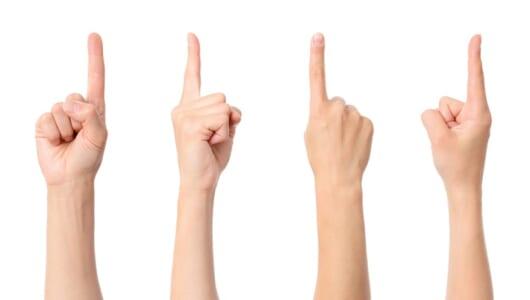日本のような挙手はタブー! ドイツやフランスでは発言するときに「人差し指」をあげる理由