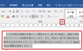 【ワード】あのナゾの隙間が消える! 日本語と英数字の間にできる微妙な空白を解消するワザ
