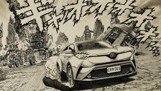 「北斗の拳」や「ストリートファイターⅡ」の世界をトヨタ「C-HR」が駆ける! 豪華コラボの新CMが話題