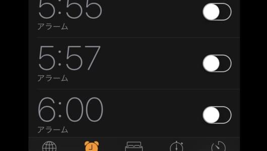 【iPhone】毎日同じ音じゃ寝過ごしちゃう! Apple Musicの曲をアラームに設定する方法