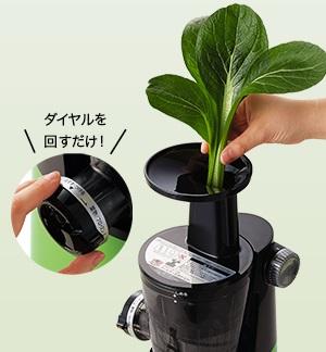 ↑新搭載の「切り換えダイヤル」により、葉物野菜を細かく刻む手間なく絞れます