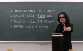 人気予備校教師が絶対に入試に出なそうなテーマで授業「パンのおいしい歴史」