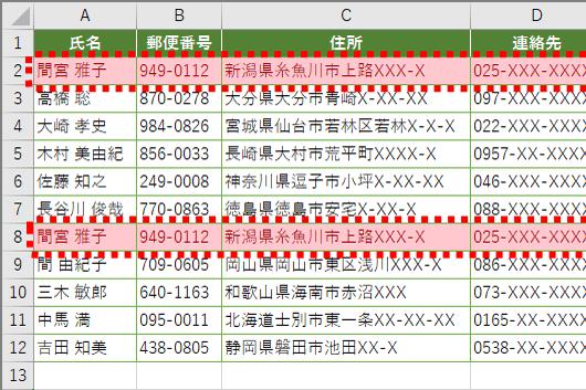 20170329_y-koba_Excel_ic