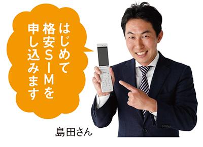 20170329_y-koba_SIM (1)