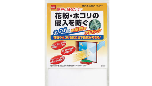 花粉を体内にも室内にも侵入させない! 日常生活で役立つ「マスク以外の花粉対策グッズ」11選