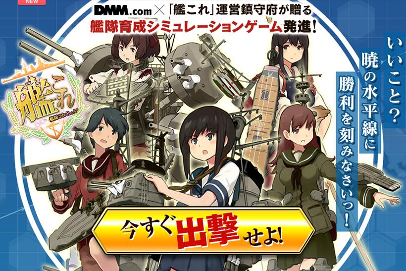 出典画像:DMM GAMES『艦隊これくしょん -艦これ-』公式サイトより。