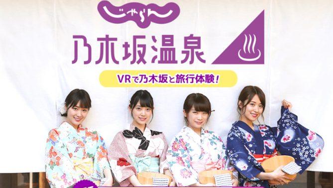 出典画像:「VRで乃木坂46と一緒にバーチャル温泉旅行へ!VR乃木坂温泉キャンペーン」じゃらんnetより。