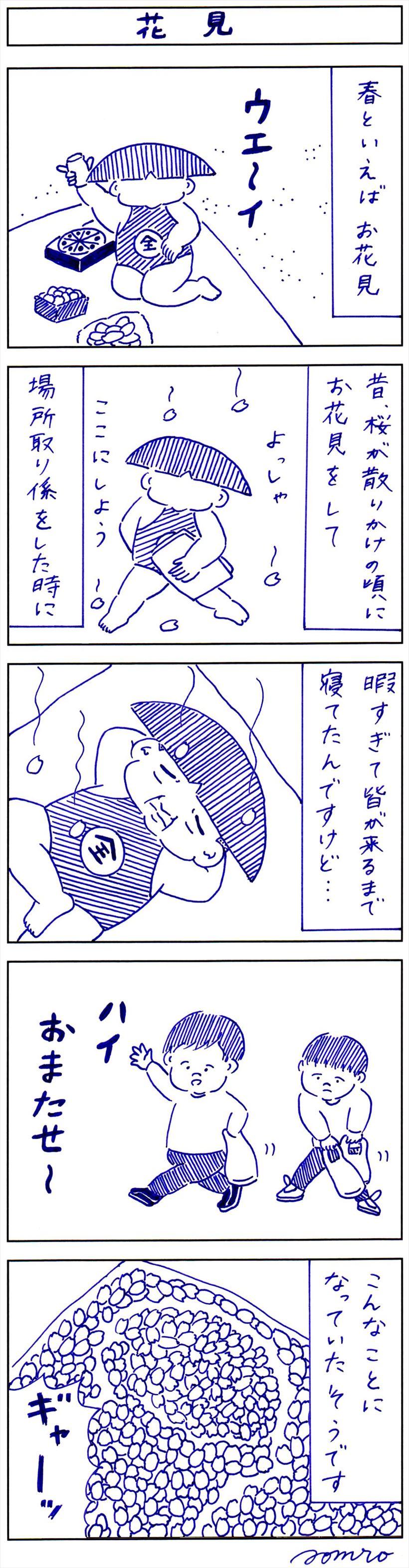 20170331_y-koba_manga_R