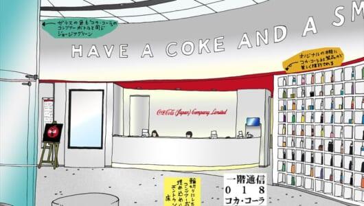あのウワサの真相は? ジョージアグリーンが美しい日本コカ・コーラ新社屋は驚きの連続!