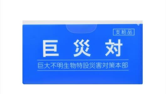 """防ぐのは花粉? """"巨災対 マスクケース(抗菌仕様)""""がもらえる「シン・ゴジラ」グッズキャンペーン開催中!"""