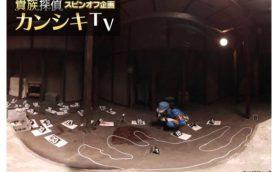 相葉雅紀主演『貴族探偵』の世界をVRで体験! スピンオフVR『カンシキTV』配信開始