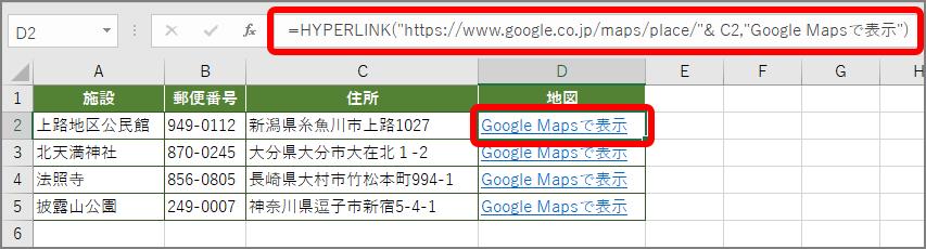 エクセル リンク 検索