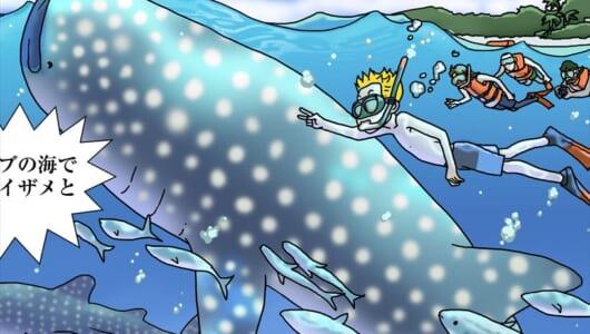 漫画家・鈴木みそさんが体感! フィリピンの楽園「セブ島」の魅力をマンガで紹介