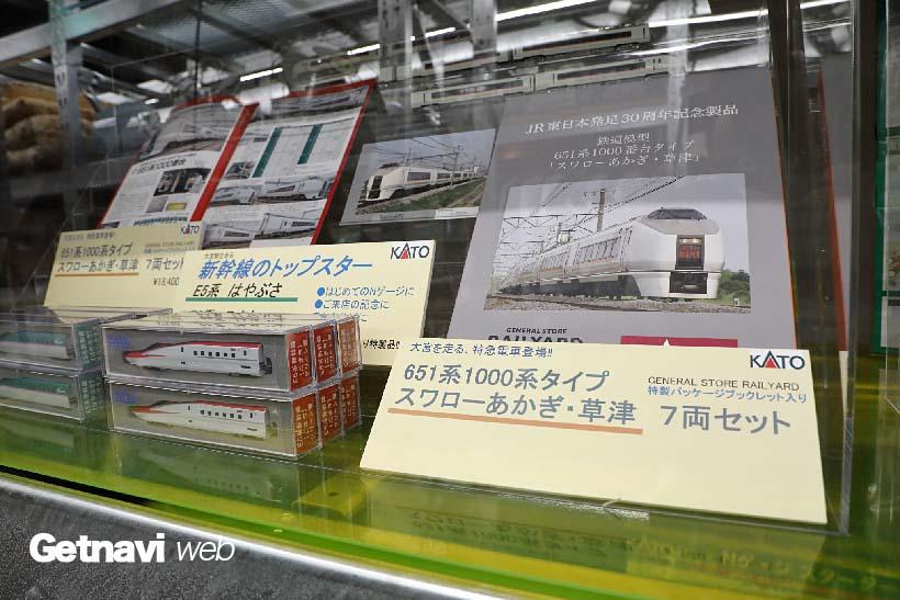 ↑大宮にゆかりの深い特急「スワローあかぎ・草津」のNゲージ鉄道模型は同ショップの限定商品