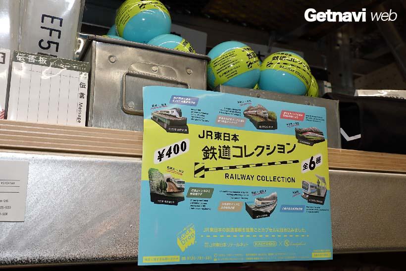 ↑同店限定の品物ではないがJR東日本の車両と風景を組み合わせた「鉄道コレクション」も販売