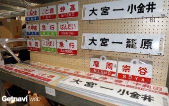 ↑いまは走っていない特急や急行の愛称板など、琺瑯(ほうろう)製のサボ(レプリカ)が販売される