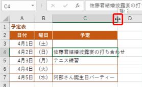 【エクセル】文字がハミ出たとき、どうしてる? セル幅を巧みに調整する達人テクニック