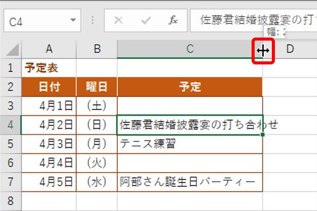 20170403_y-koba_Excel_ic