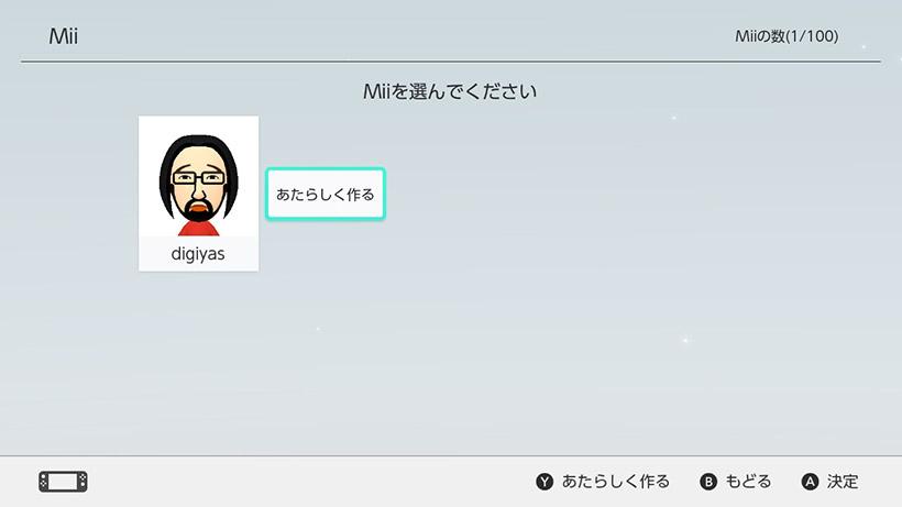 WiiUやニンテンドー3DSで使っていたMiiを使うには、Miiの作成で「あたらしく作る」を選びます