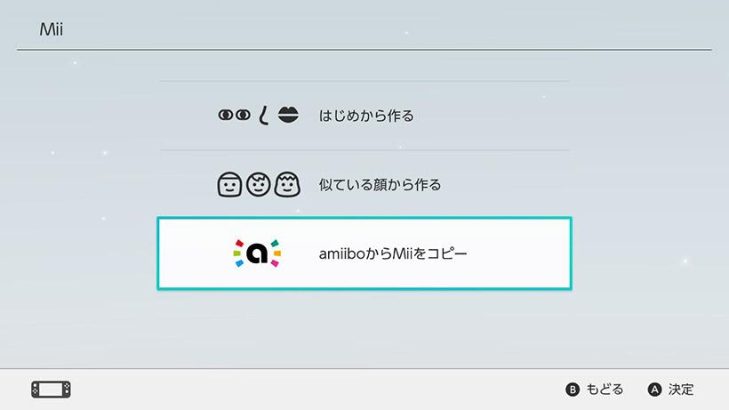 ↑次に「amiiboからMiiをコピー」を選びます