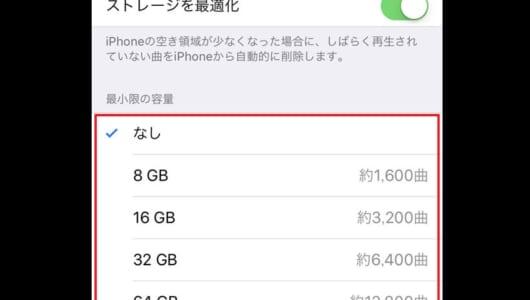 iPhoneのストレージ容量不足を解消! Apple Musicでしばらく再生されていない曲を自動削除する便利設定