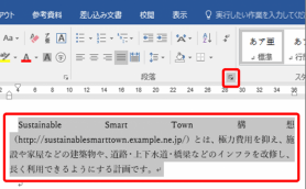 【ワード】URLを挿入したときの異常な文字間隔を正すには? URLやメールアドレスを途中で改行するワザ