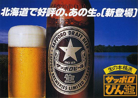 ↑そんな中、1977年に満を持して登場した「びん生」。一般市場にも「生」を届けることで、ビール業界に革命を起こした