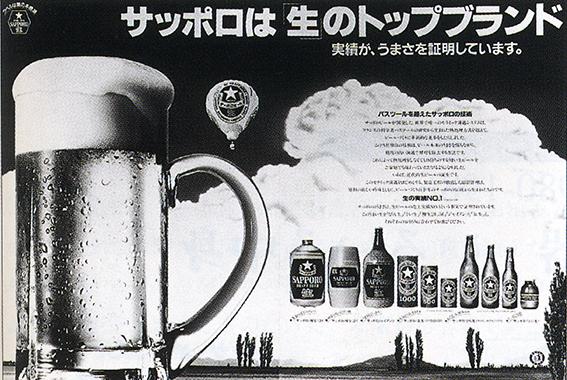 ↑「びん生」発売の翌年、1978年の企業広告。同社を「生のトップブランド」として打ち出している